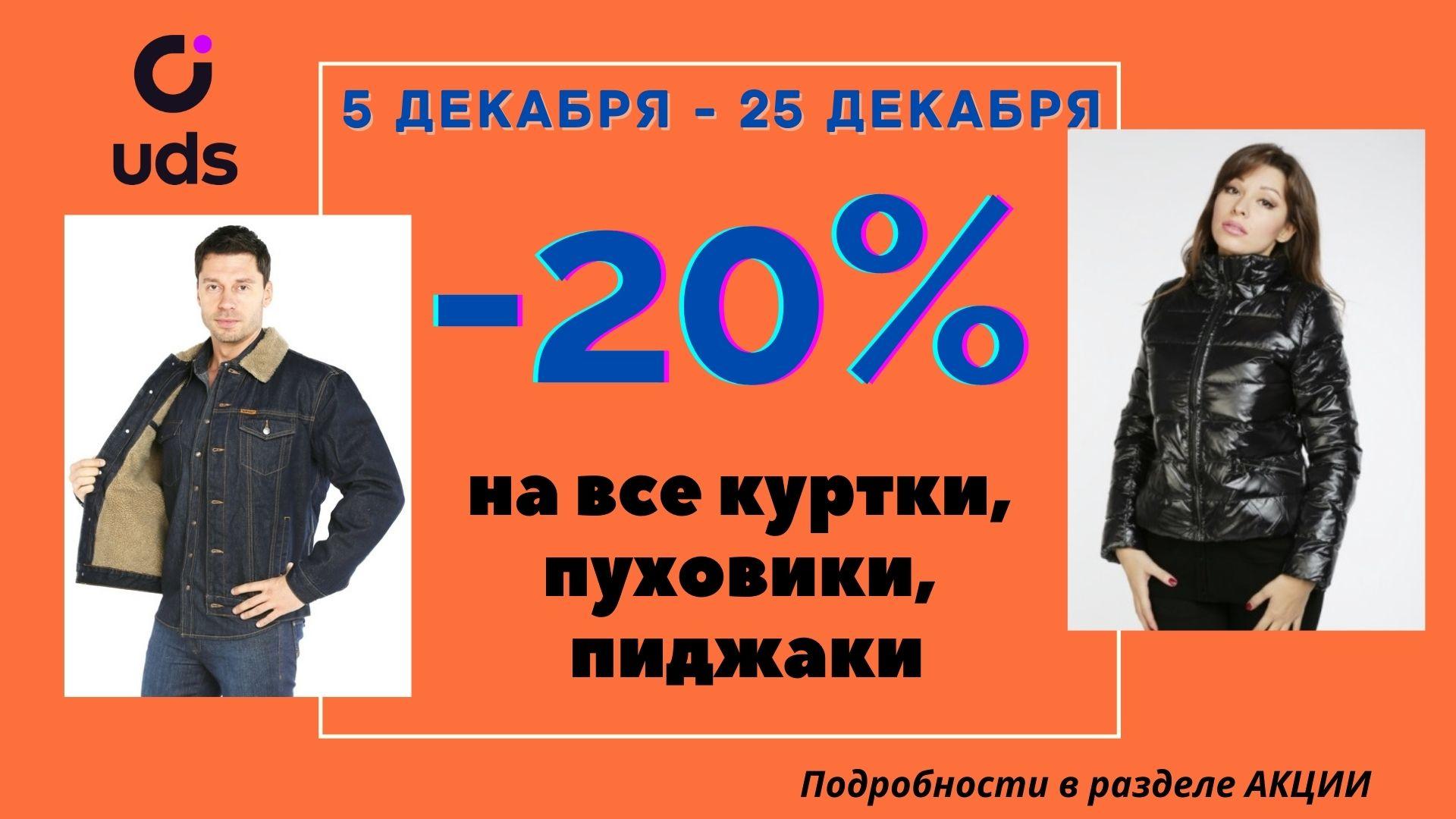 -20% на все куртки, пуховики, пиджаки